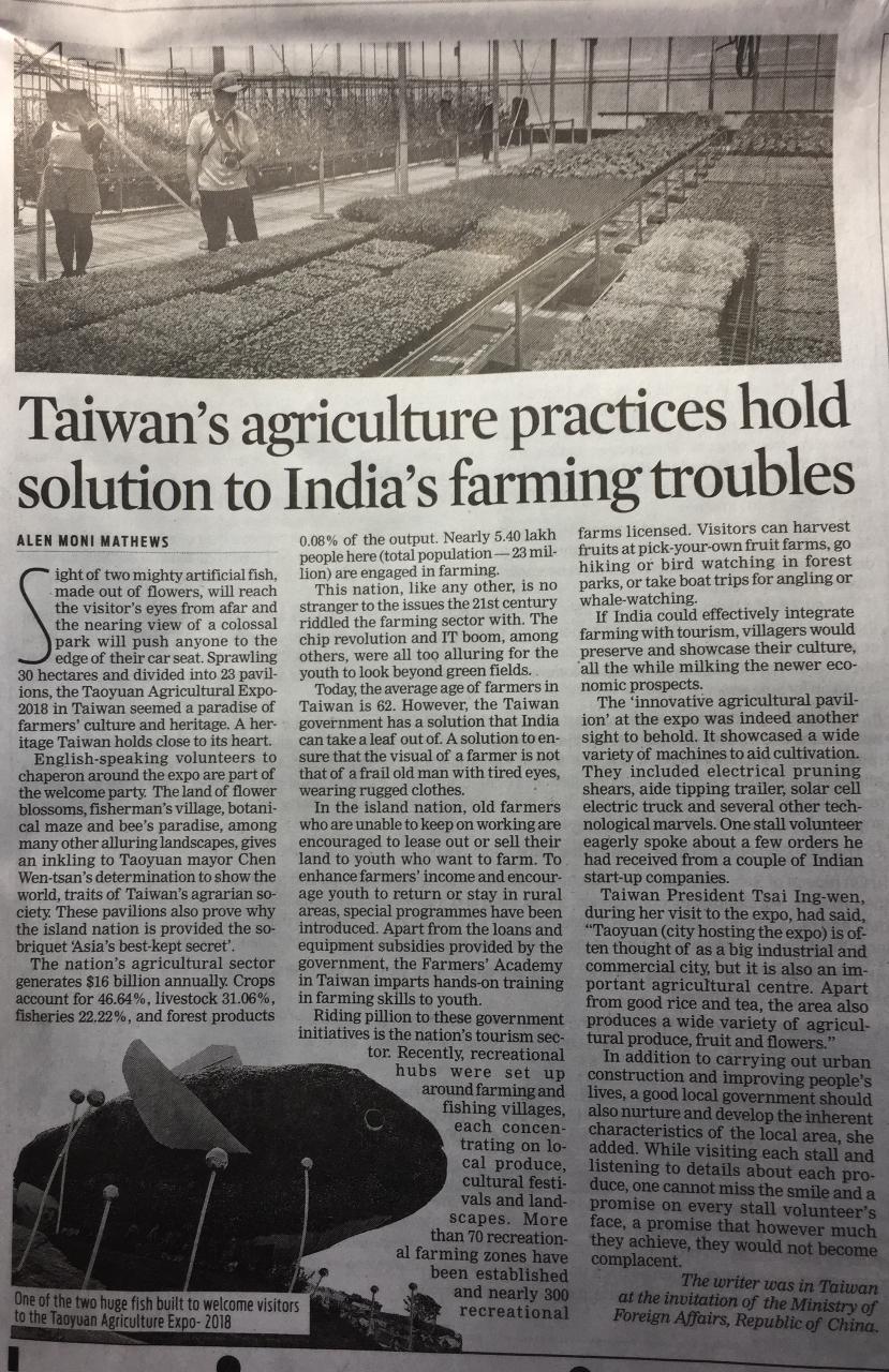 「新印度快報」(The New Indian Express)報導專文:「臺灣農業做法可解決印度農業困境」(Taiwan's agriculture practices hold solution to India's farming troubles)