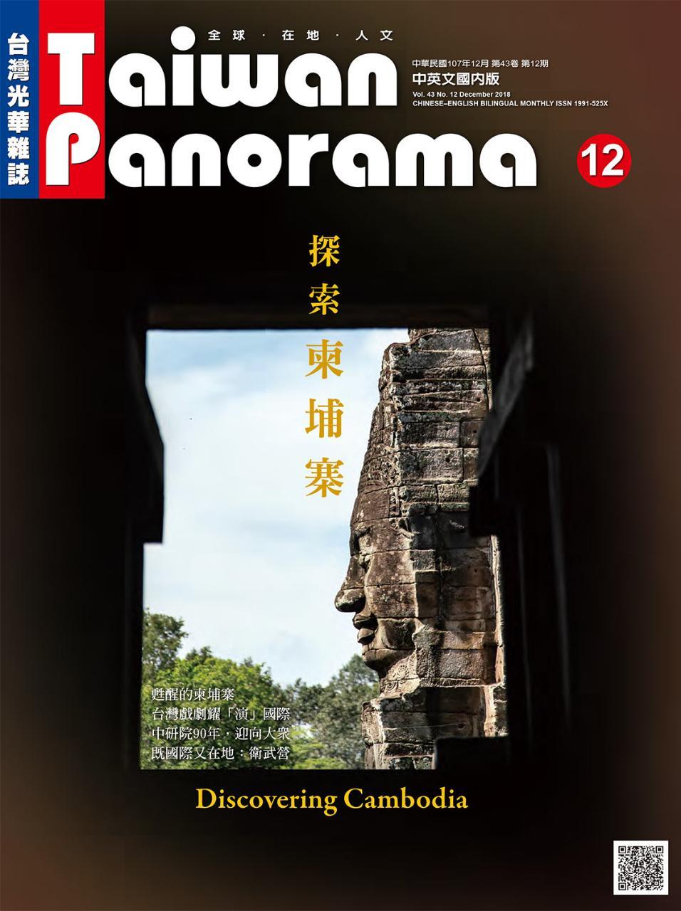 Revista Panorama - Diciembre 2018